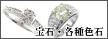宝石・各種色石