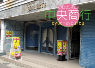 富山 中央商行 金バツグン高価買取(中央通り店)貴金属・金券切手・ブランド品など
